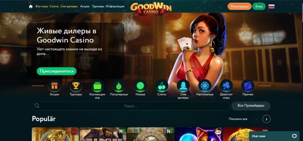 goodwin ru